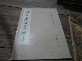 《杨升庵自书诗卷》