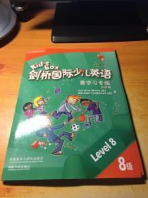 剑桥国际少儿英语 爱学习专版 点读版 8级 (2本书+2张CD.1张DVD)