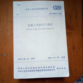 混凝土结构设计规范 GB 50010-2010
