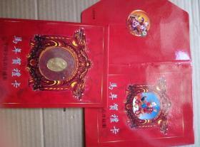 马年贺礼卡 中国小钱币珍藏册