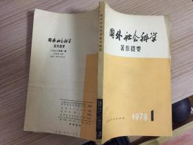 国外社会科学著作提要 1978.1
