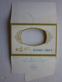 西藏风光明信片