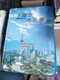 !现货!上海市地名录9787806681558