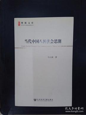 当代中国八种社会思潮(马立诚签赠祝华新)