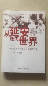 从延安走向世界 中国共产党对外关系的起源