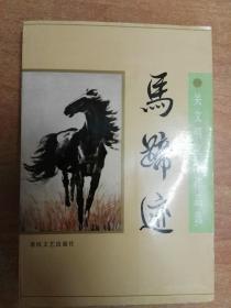 马蹄迹:关文明文学作品选