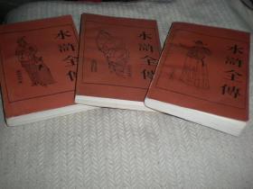水浒全传上中下/施耐庵罗贯中着/上海古籍出版社/1984/年新1版1印