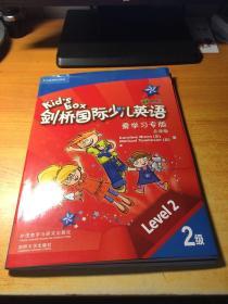 剑桥国际少儿英语 爱学习专版 点读版 2级 (2本书+2张CD.1张DVD)
