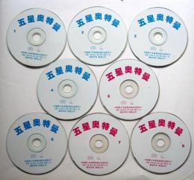 五星奥特曼(1、2、3、4、5、6、7、9)8碟合售