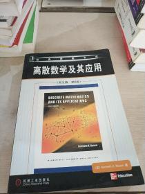 离散数学及其应用(英文版.第6版)