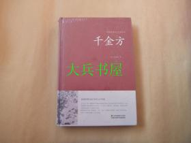 千金方  中国传统文化经典荟萃