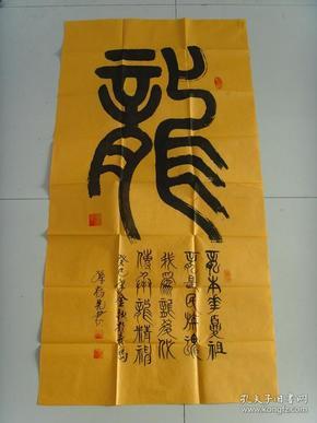 孙鹤先(孙合先):书法:龙