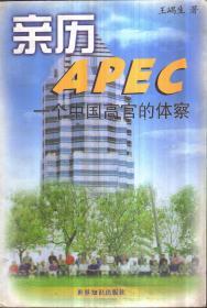 亲历APEC:一个中国高官的体察