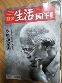 《三联生活周刊》201801,图文并茂(乡愁和国家:余光中何以点燃一代华人专辑!)