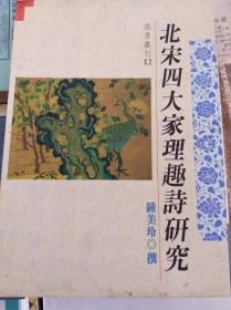 北宋四大家理趣诗研究  96年初版稀缺