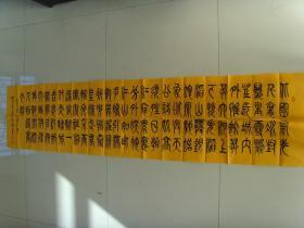 孙鹤先(孙合先):书法:毛泽东《沁园春 雪》