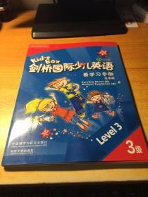 剑桥国际少儿英语 爱学习专版 点读版 3级 (2本书+2张CD.1张DVD)