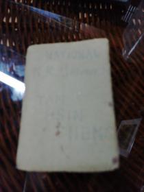民国标准英汉小字典(袖珍版)