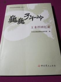 巍巍子午岭:王秉祥回忆录