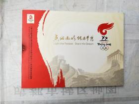 第29届奥林匹克运动会火炬接力标志个性化服务专用邮票