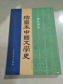 插图本中国文学史 三