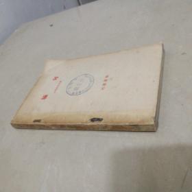缅甸 50年代老版本/1956-05一版一印5千册)