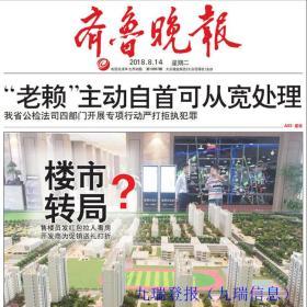 山东齐鲁晚报2018年报纸出售济南原版报纸出售收藏18年整份报纸山东齐鲁晚报