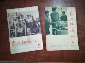 【农业机械化,1966/第6期
