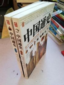 中国通史:彩色图文版(全二卷)实物拍图 有开胶