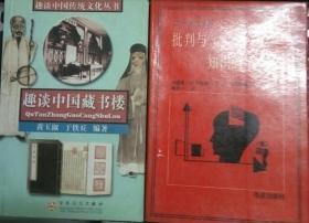 SF11 趣谈中国传统文化丛书:趣谈中国藏书楼(2003年1版1印)