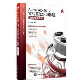 AutoCAD2017实战基础培训教程全视频微课版