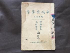 中国医药学 (赵恕风)妇科  儿科