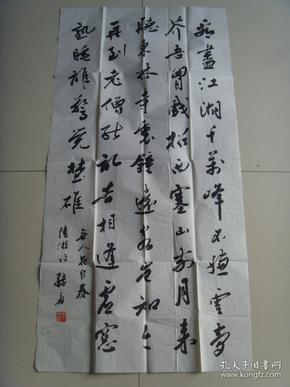 孙华:书法:陆游诗一首