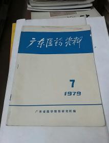 广东医药资料1979年7月