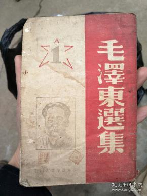 1946年胶东版毛选两册全