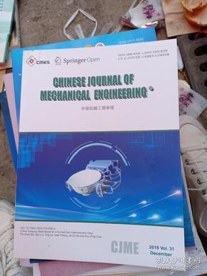 中国机械工程学报2018年 英文