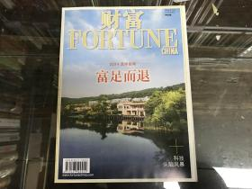 财富FORTUNE2014年总244期
