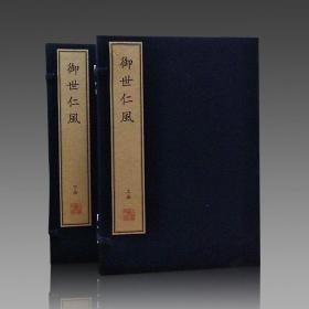 御世仁风(8开线装 全二函八册)