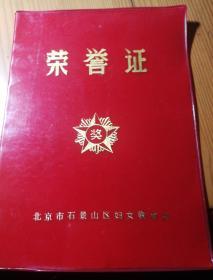 三八红旗手荣誉证书