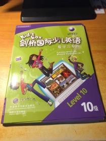 剑桥国际少儿英语 爱学习专版 点读版 10级 (2本书+1张CD.1张DVD)