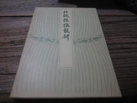 日本珂罗版:《北魏张猛龙碑》 连盒套