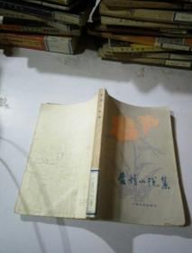 爱情小说集