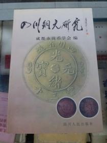 四川铜元研究(99年初版 印量3000册)收录铜元图谱398种,分别注明了铜元等级、收藏价值及参考价格等