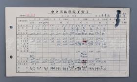 """著名雕塑家、原中央美院講師 于津源 1964年簽名 """"中央美術學院工資卡"""" 一件(有多處于津源親筆簽名)  HXTX102209"""