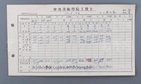 """著名油畫家、原中央美院教授 梁玉龍 1964年簽名 """"中央美術學院工資卡"""" 一件(有多處梁玉龍親筆簽名)  HXTX102207"""