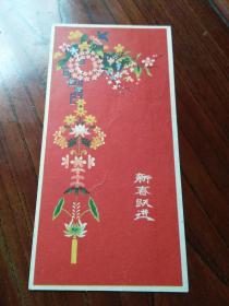 59年大跃进时期西安美术出版社初版本贺卡一张,品好包快递。