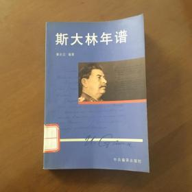 斯大林年谱.  秦永立 编著  中央编译出版社(馆藏)