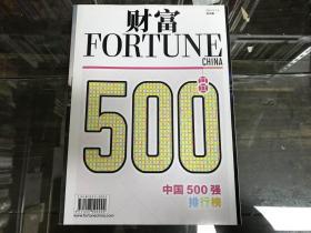财富FORTUNE2014年总241期