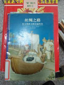 (现货)丝绸之路――东方和西方的交流传奇 9787806224533