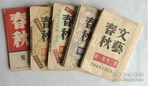 文艺春秋(共5期)